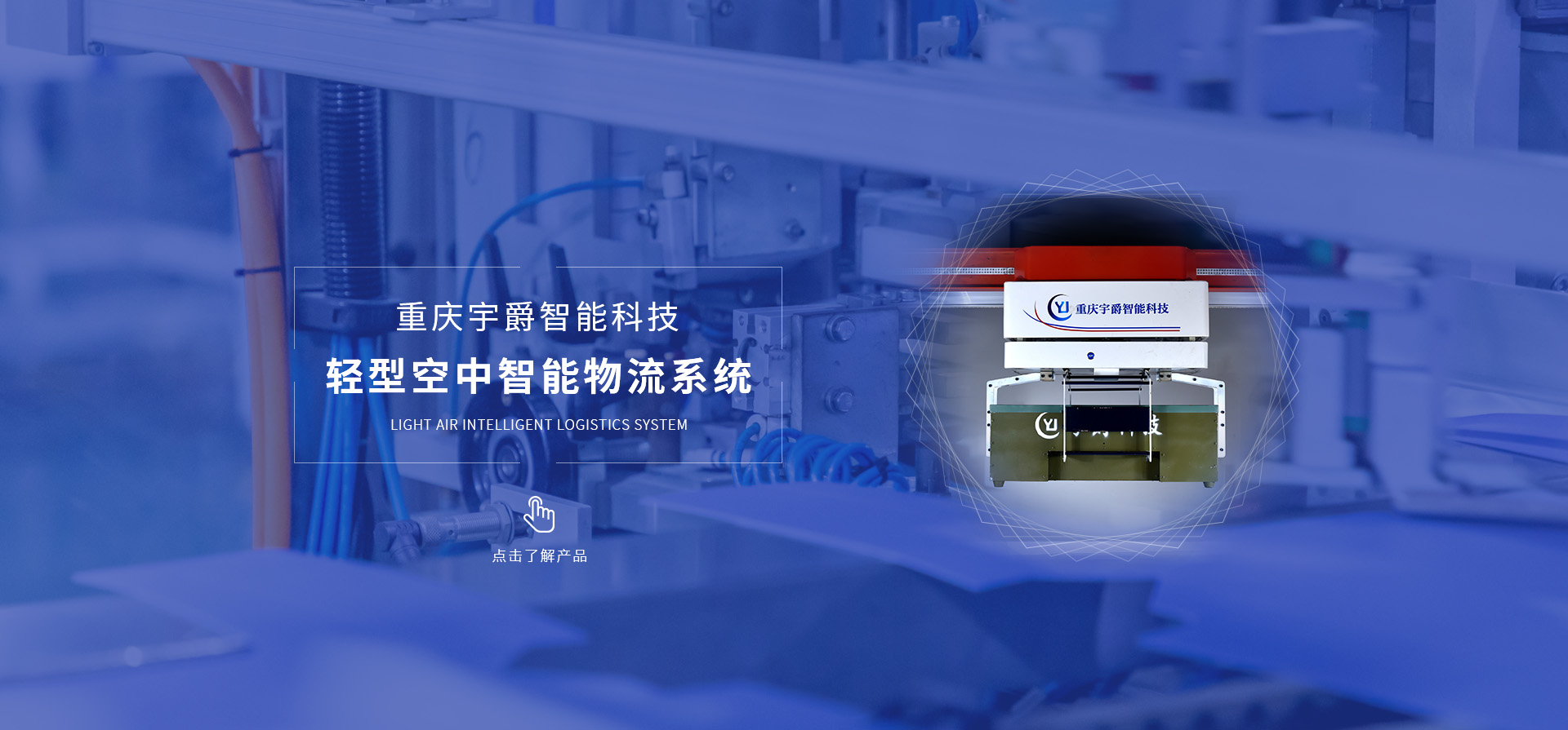重庆空中智能传菜系统
